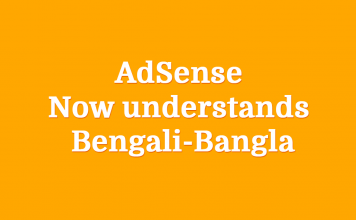 adsense bangla