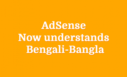Bengali (Bangla) Language – Now a part of AdSense supported languages!